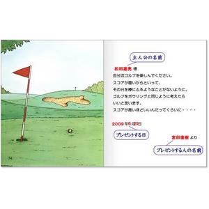オリジナル絵本(ゴルフの本)
