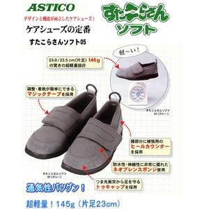 すたこらさんソフト05 両足(グレー) サイズ:22.0~22.5  機能充実で低価格 【アスティコ】