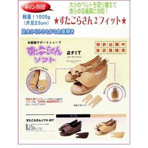 すたこらさんソフト2FIT 両足(ベージュ) サイズ:22.0~22.5  機能充実で低価格 【アスティコ】