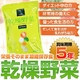 栄養そのまま凝縮保存食「乾燥野菜」(1袋:10g×10袋) - 縮小画像2