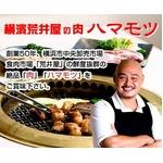 【創業50年 横浜荒井屋】黒毛和牛小腸(マルチャン)2kg