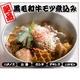 【創業50年 横浜荒井屋】黒毛和牛モツ煮込み 250g×12パック 写真2
