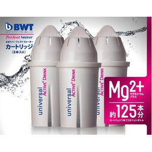 BWTパーフェクトウォーター カートリッジMGプラス3P