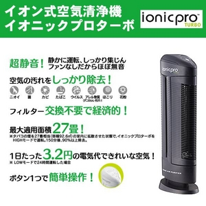 イオン式空気清浄機 Ionicpro TURBO(イオニックプロターボ)STA-98D  ブラック - 拡大画像