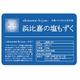 Okinawa Bijou 浜比嘉の塩もずく 450g×4パック - 縮小画像2
