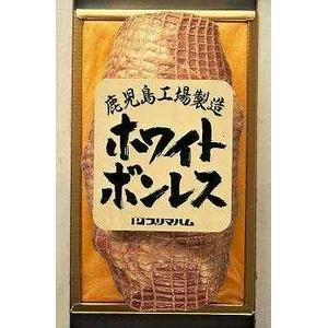 【お中元用 のし付き(名入れ不可)】プリマハム ホワイトボンレスハム 1.3kg〜1.5kg