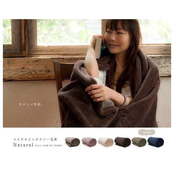 マイクロミンクファー毛布 ナチュラル シングル ブラウン