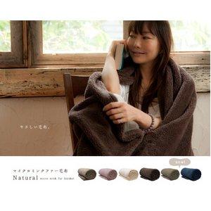 マイクロミンクファー毛布 ナチュラル シングル インディゴ