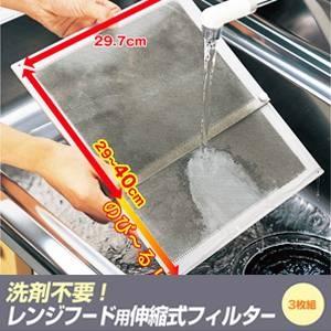 洗剤不要!レンジフード用 伸縮式フィルター 3枚組 - 拡大画像