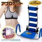 腹筋トレーニング器具 アブロケット ブルー