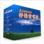 邦楽 オムニバス CDアルバム 『大人のための抒情愛唱歌』 (CD5枚組 全90曲)