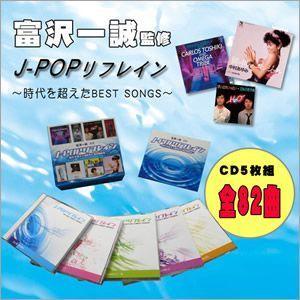 J-POPリフレイン CD5枚組