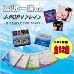 邦楽 オムニバス CDアルバム 『J-POP リフレイン』 (CD5枚組 全82曲)