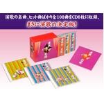 邦楽 オムニバス CDアルバム 『演歌夢劇場』 (CD6枚組 全108曲)