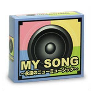 邦楽 オムニバス CDアルバム 『MY SONG(マイソング)〜永遠のニューミュージック〜』 (CD4枚組 全60曲) - 拡大画像
