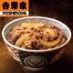 吉野家 冷凍牛丼の具 15食入り 写真1