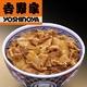 吉野家 冷凍豚丼の具 15食入り 写真1