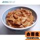 吉野家 豚生姜焼きの具15食 - 縮小画像1