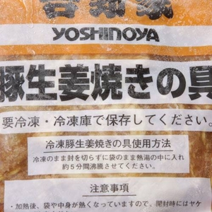 吉野家 豚生姜焼きの具15食