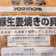 吉野家 豚生姜焼きの具30食 - 縮小画像4