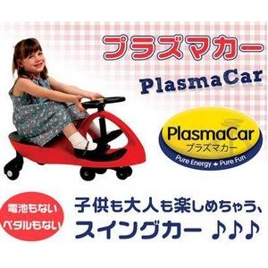 プラズマカー レッド - 拡大画像
