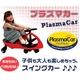 プラズマカー ピンク - 縮小画像2