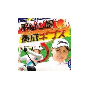 飛ばし屋養成ギブス M〜Lサイズ - 拡大画像