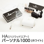 HA(ハリウッドエアー) パーソナル1000 ホワイト