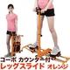 コーポ カウンター付 レッグスライド オレンジ 写真1