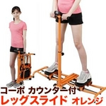 脚用スリムサポート コーポ カウンター付コンパクトレッグスライド オレンジ