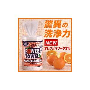 NEWオレンジパワータオル 90枚 - 拡大画像