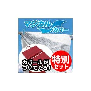 洗濯物を雨・花粉・黄砂・紫外線から守る!マジカルカバー 特別セット(S、M、L、各一枚+カバール) - 拡大画像