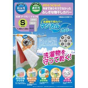 洗濯物を雨・花粉・黄砂・紫外線から守る!マジカルカバー Sサイズ2枚セット - 拡大画像