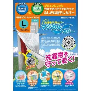 洗濯物を雨・花粉・黄砂・紫外線から守る!マジカルカバー Lサイズ2枚セット - 拡大画像