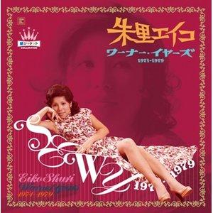 朱里 エイコ ワーナー・イヤーズ 1971‐1979 CD10枚組 全135曲 - 拡大画像