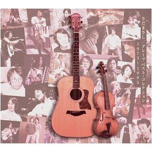 さだまさし グレープ ベスト・コレクション1973〜1995 CD4枚組 全53曲 - 拡大画像