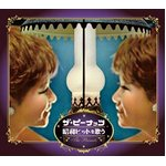ザ・ピーナッツ 昭和ヒットを歌う(CD5枚組)