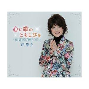 芹洋子 抒情歌名曲の全て(CD5枚組)の詳細を見る