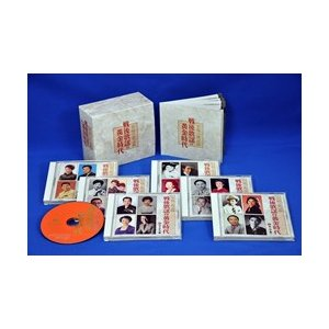 至福の歌謡曲 戦後歌謡の黄金時代(CD6枚組)