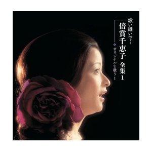 歌い継いで・・・倍賞千恵子全集(CD6枚組) - 拡大画像