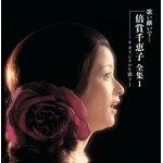 歌い継いで・・・倍賞千恵子全集(CD6枚組)