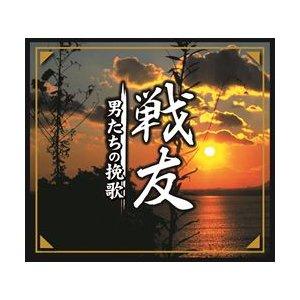 戦友 ‐男たちの挽歌‐(CD7枚組)の詳細を見る