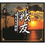 戦友 −男たちの挽歌−(CD8枚組)