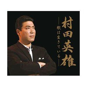 村田英雄 -歌は生きている-(CD6枚組) - 拡大画像