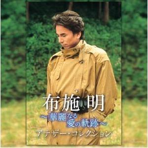 布施明 華麗なる愛の軌跡 CD5枚組