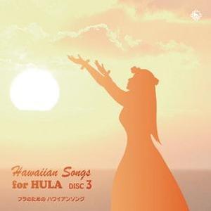 フラのためのハワイアンソング100 CD5枚組の紹介画像4