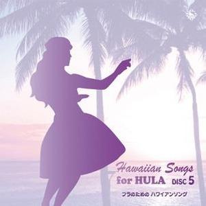 フラのためのハワイアンソング100 CD5枚組の紹介画像6