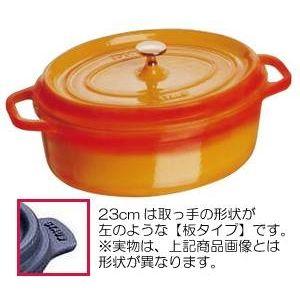 staub(ストウブ) ピコ・ココット楕円(オーバル) 《23cm》オレンジ