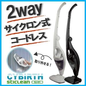 CYBIRTH(サイバース) 2way コードレス サイクロン掃除機 STICLEAN(スティックリン) SJ-01 ブラック - 拡大画像