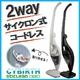 CYBIRTH(サイバース) 2way コードレス サイクロン掃除機 STICLEAN(スティックリン) SJ-01 ブラック - 縮小画像1